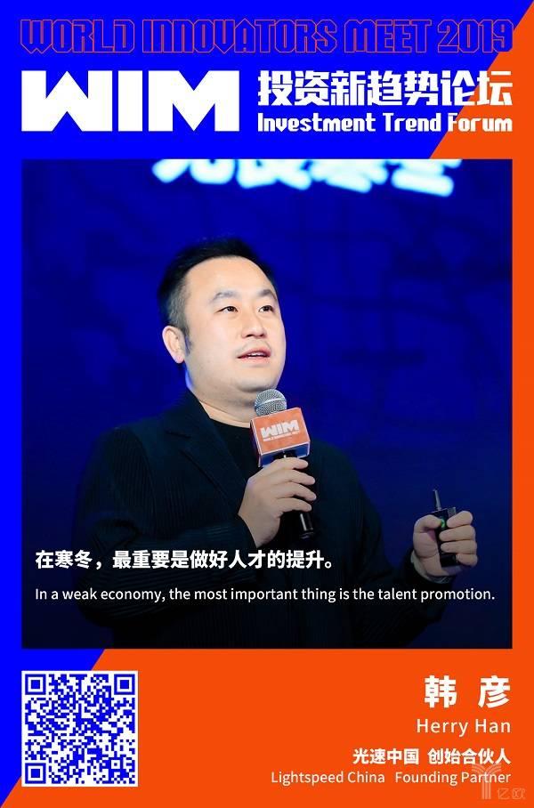 亿欧:光速中国创始合伙人韩彦
