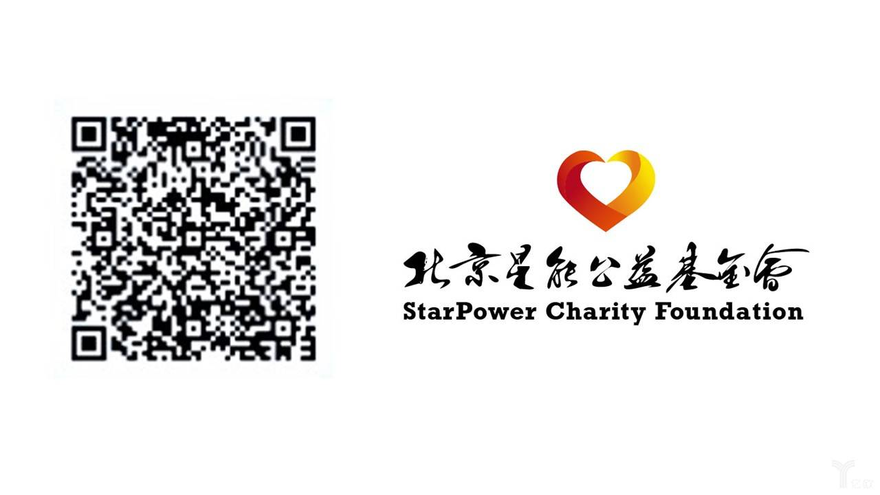 北京星能公好基金会