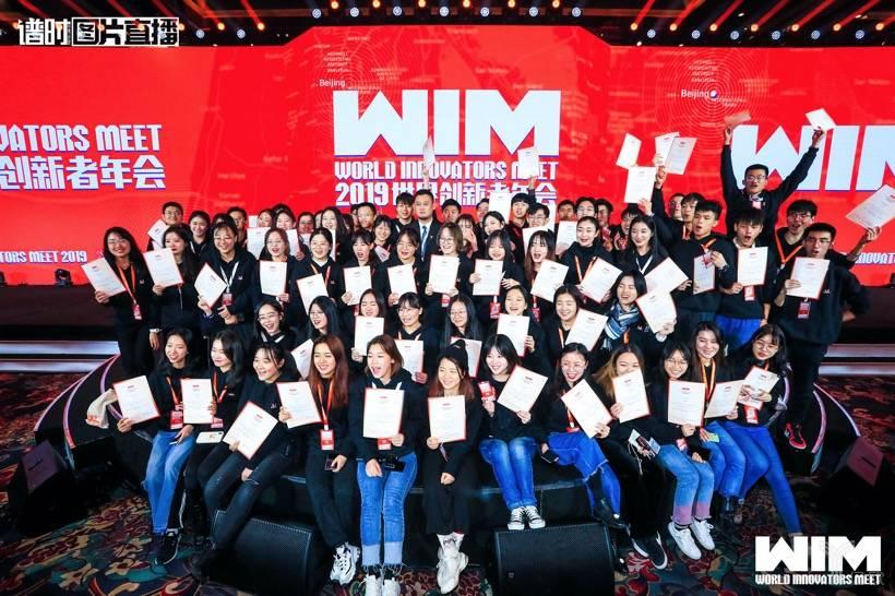 WIM2019世界创新者年会.jpeg
