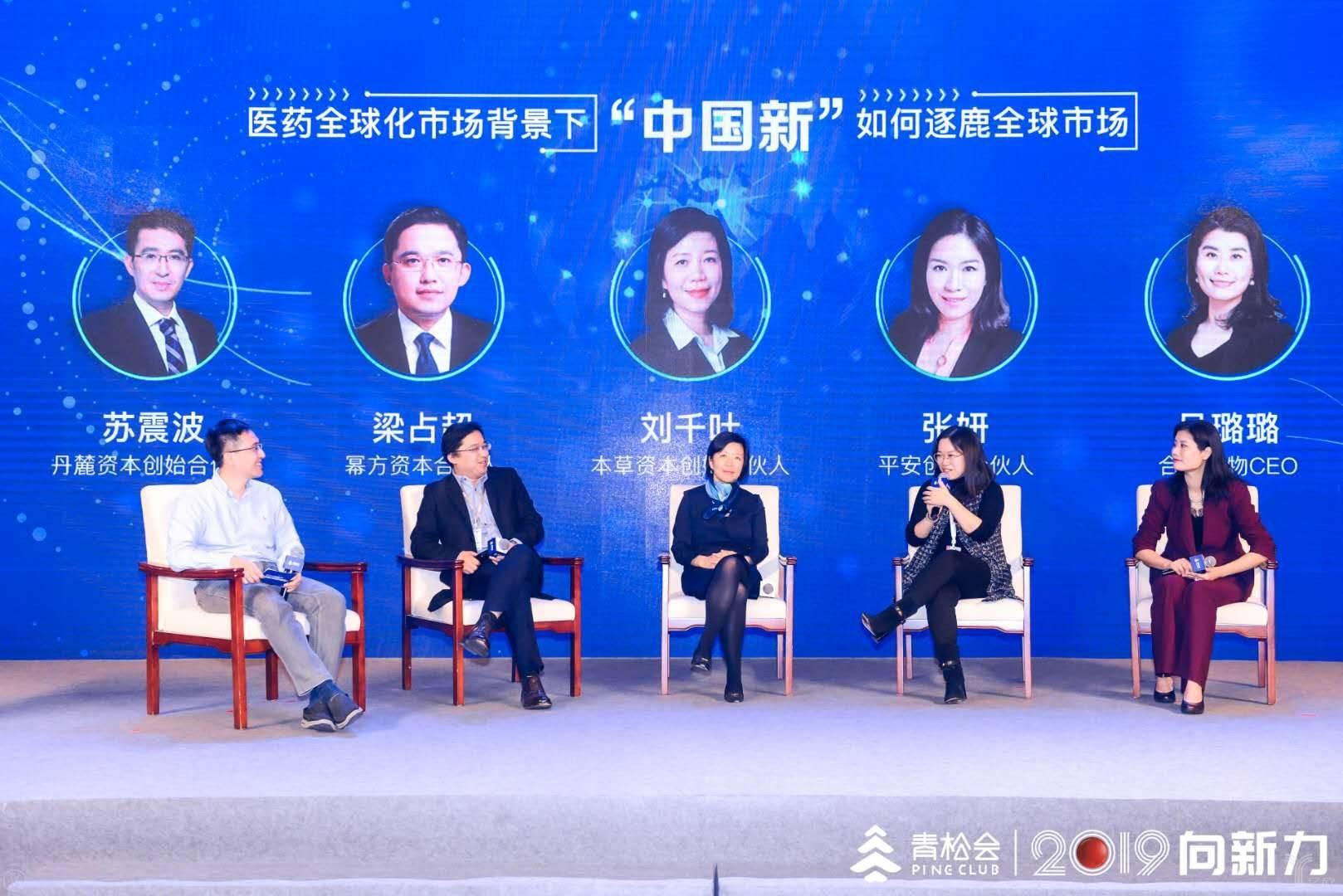 """亿欧智库:医疗全球化市场背景下""""中国新""""如何逐鹿全球市场"""