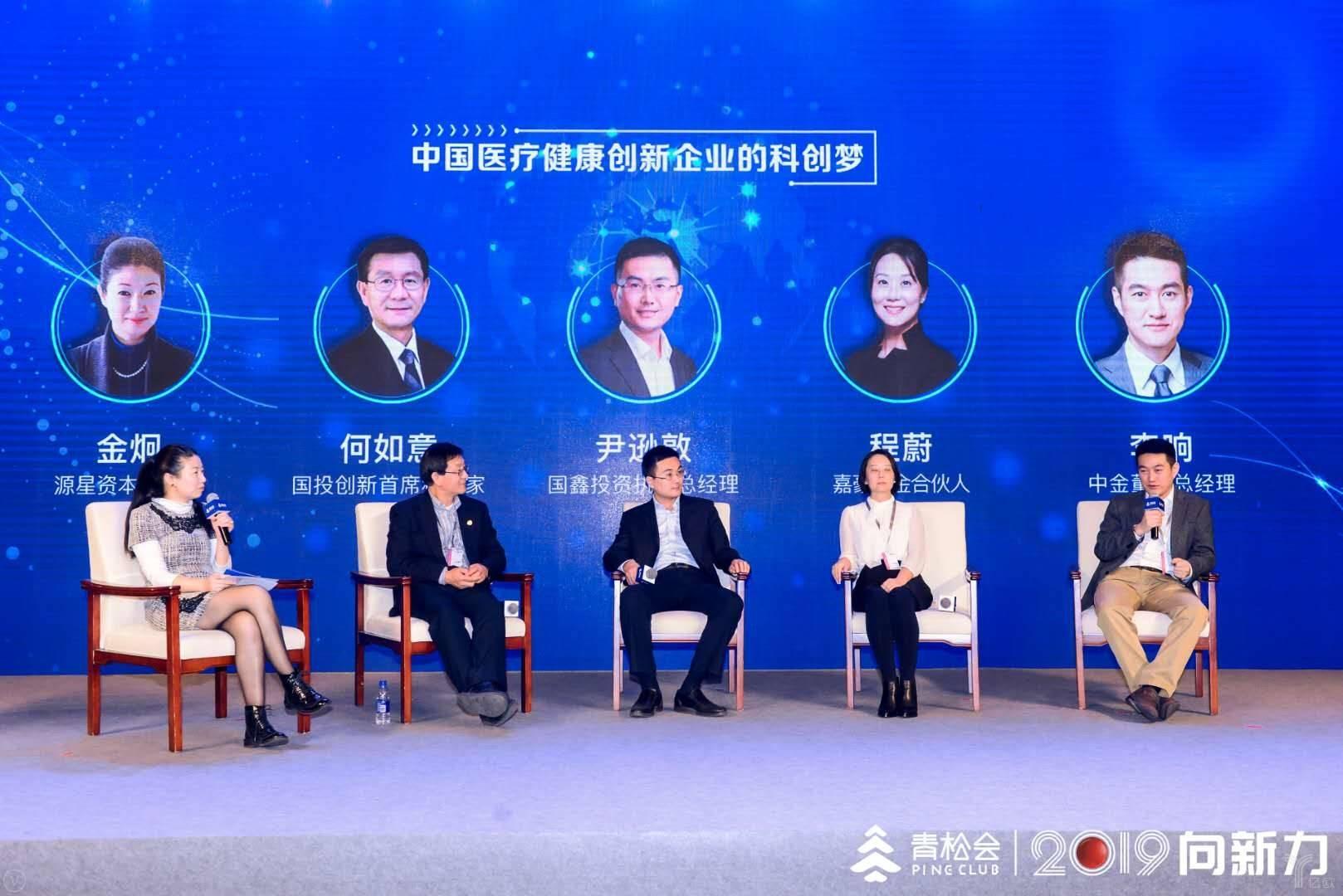 亿欧智库:中国医疗健康创新企业的科创梦