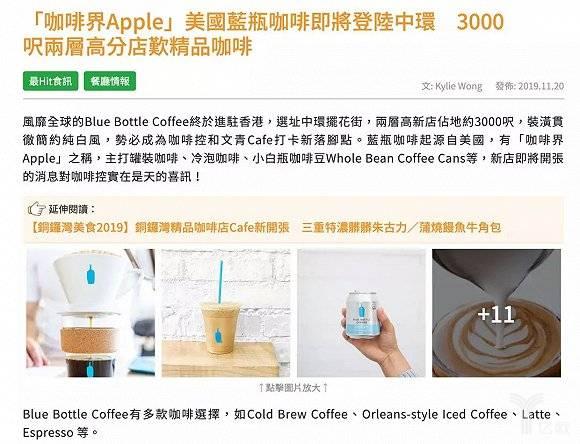 蓝瓶咖啡介绍