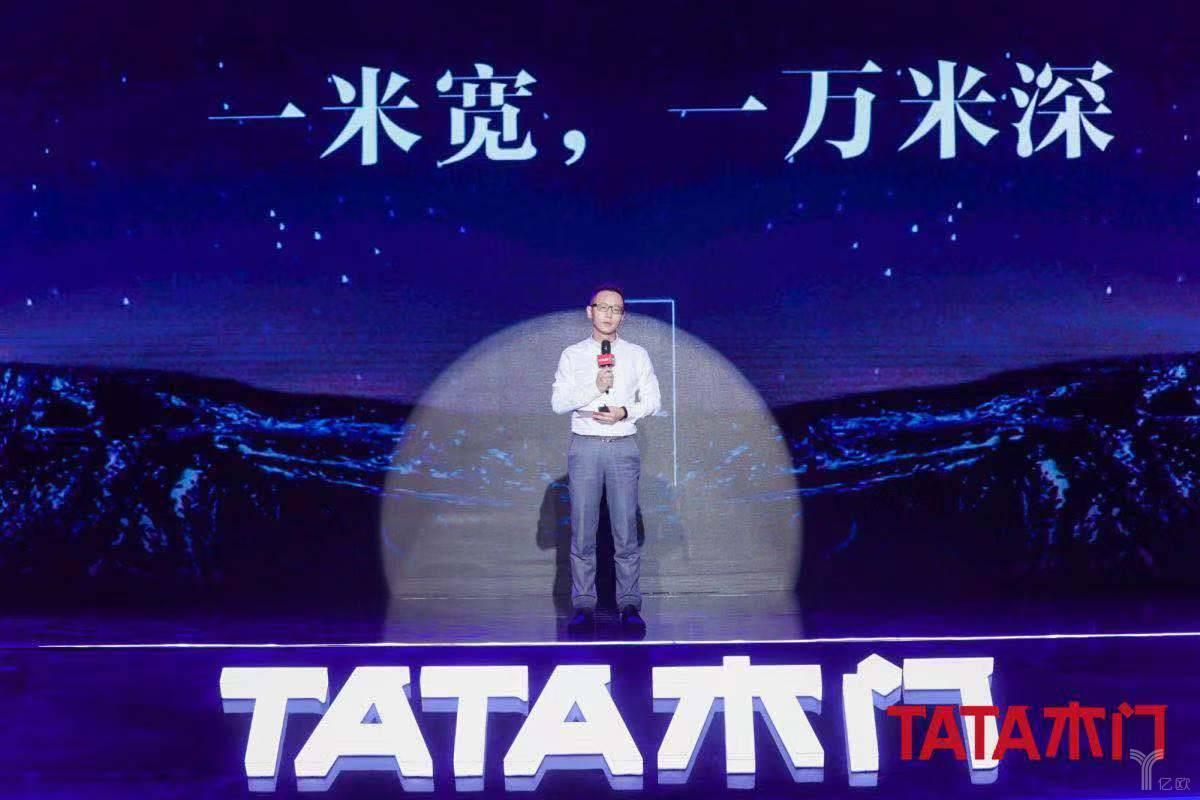 "TATA木门的愿景——""一米宽,一万米深"""