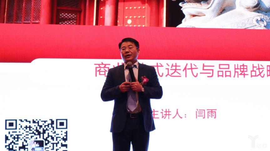 北京大学经济学院西南分院执行副院长闫雨