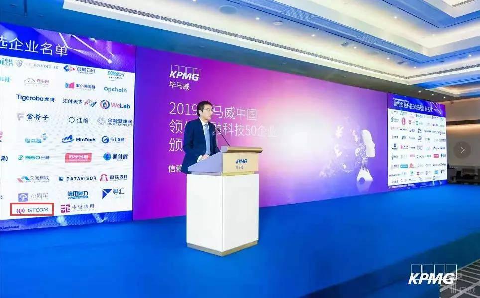 中译语通获选毕马威中国领先金融科技50企业