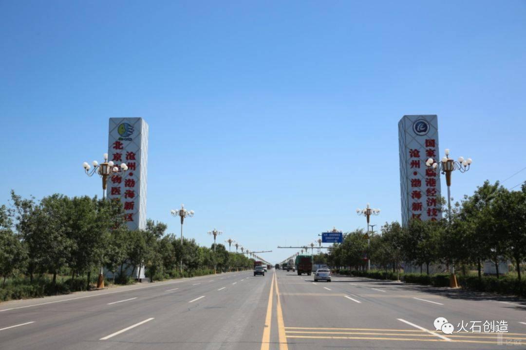 图1  北京·沧州渤海新区生物医药产业园发展.jpeg