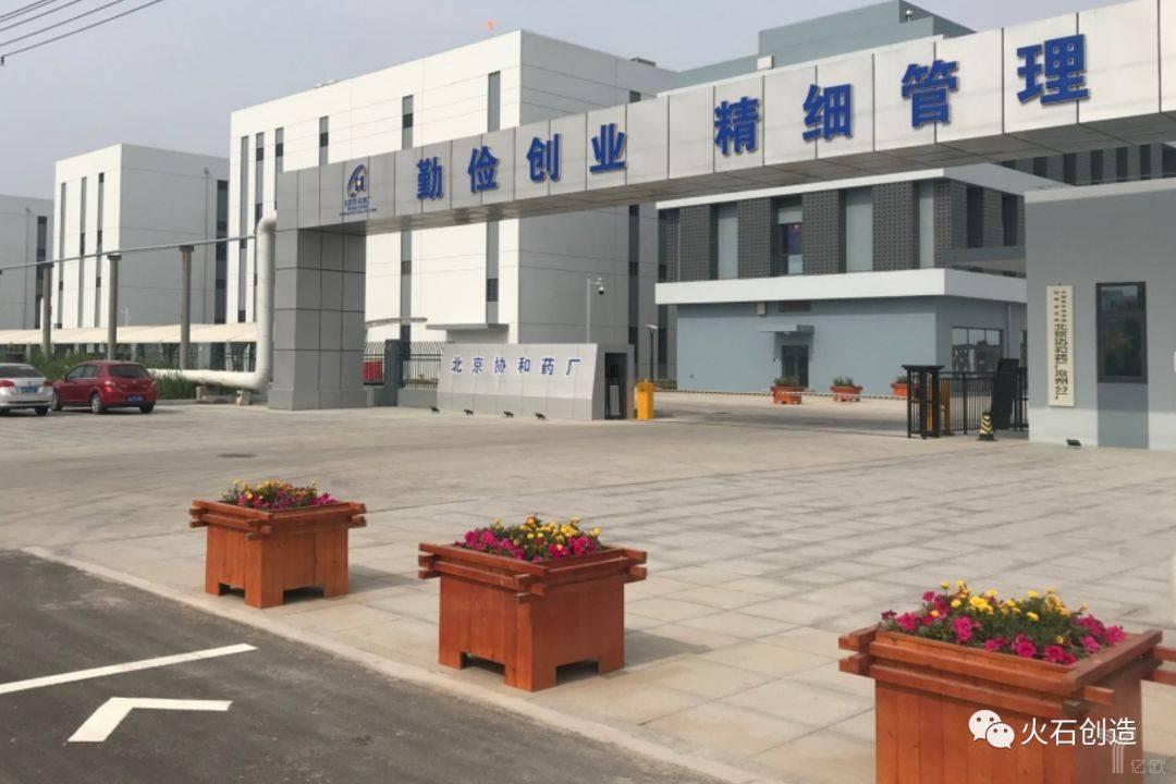 图2  北京协和药厂沧州分厂.jpeg