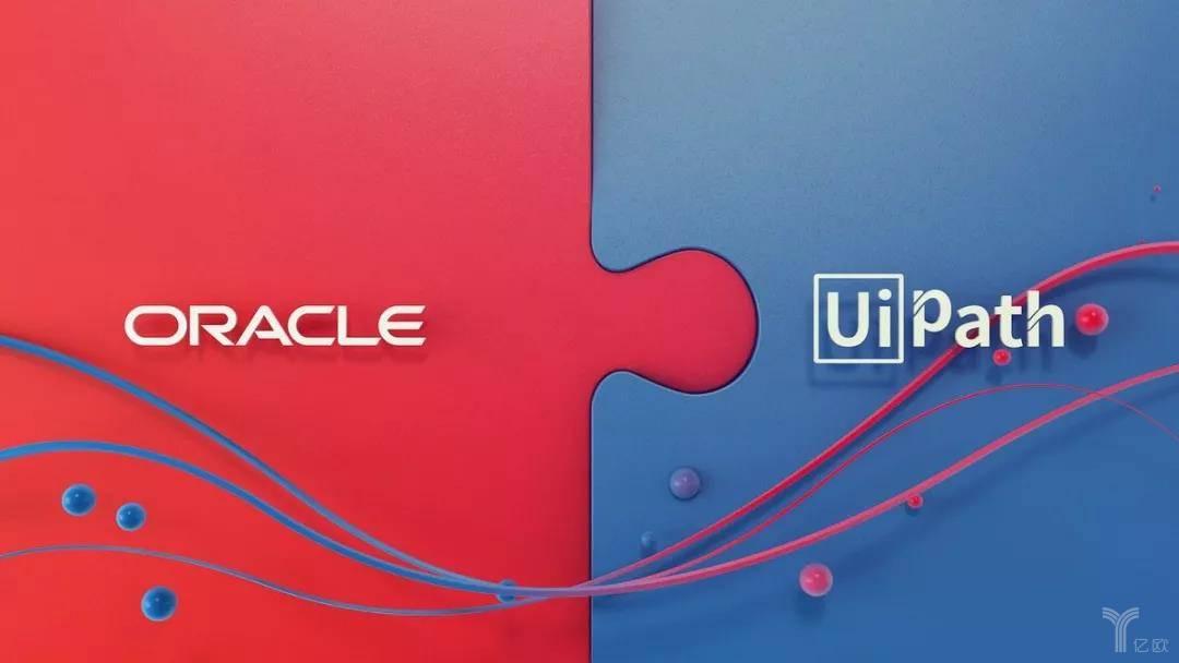 Oracle与UiPath独家合作.jpg