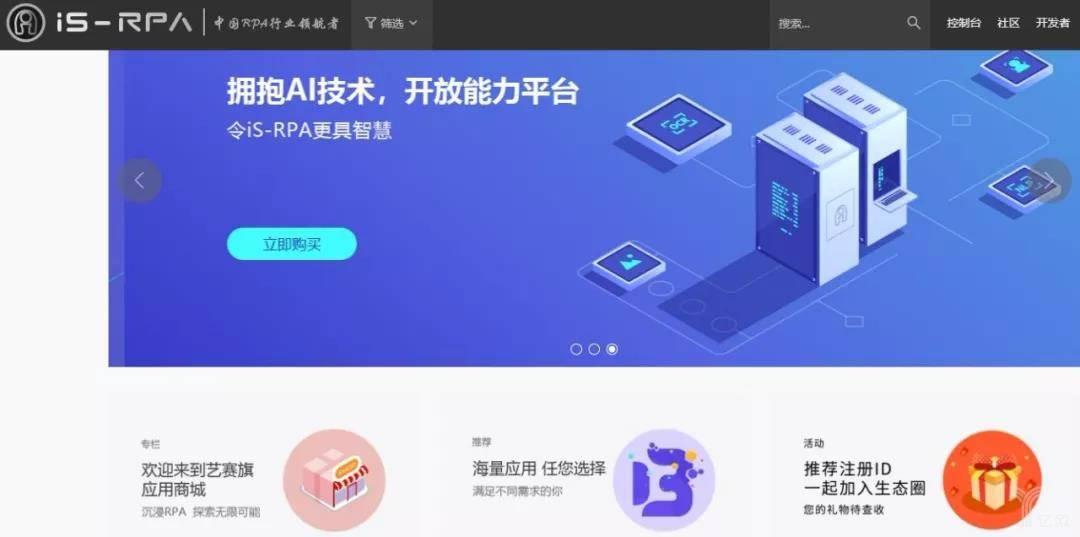 艺赛旗推出应用机器人商城.jpg