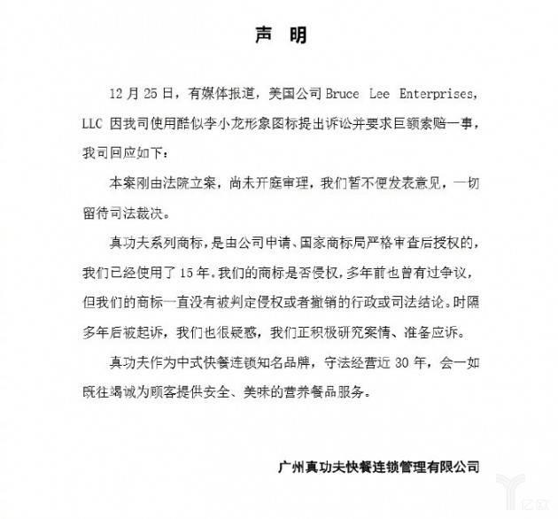 kungfu-3-e1577329705111.jpg