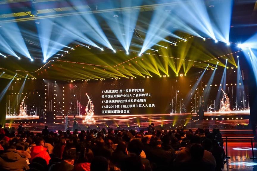 2019第十届互联网牛耳人人盛典.png