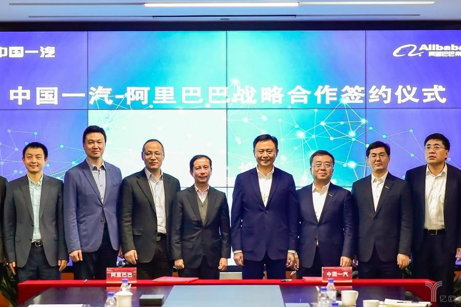 中国一汽与阿里巴巴战略合作协议签约仪式