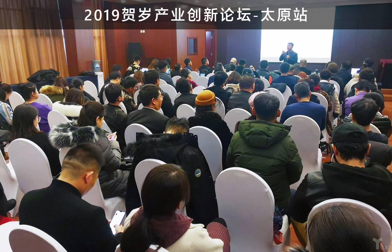 2019贺岁产业创新论坛-太原站