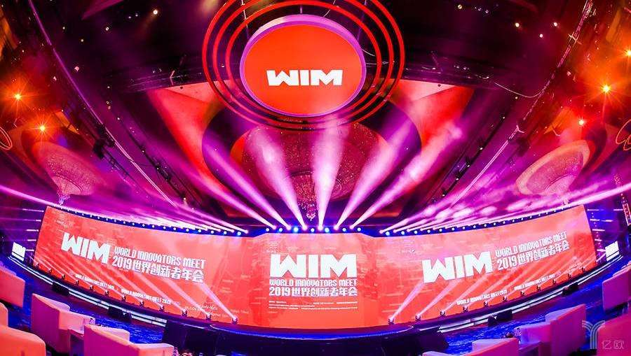 WIM2019世界创新者年会.jpg