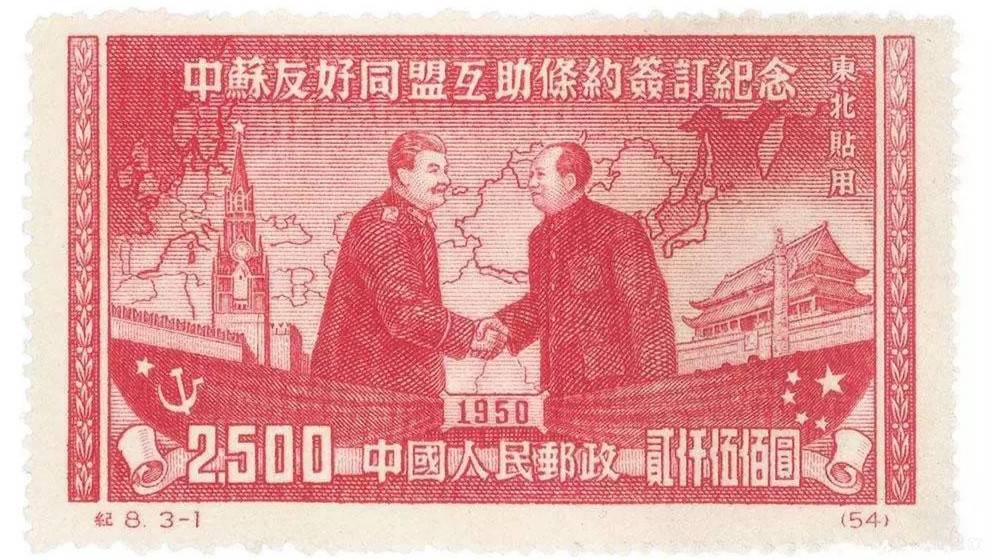 中苏蜜月期纪念邮票