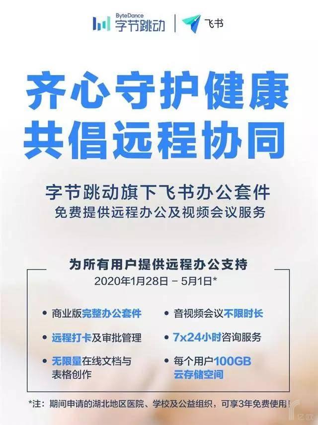 字节跳动飞书:免费提供视频会议服务,音视频会议不限时长.jpg