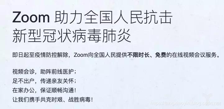 Zoom:面向中国用户的视频会议服务全部免费.png