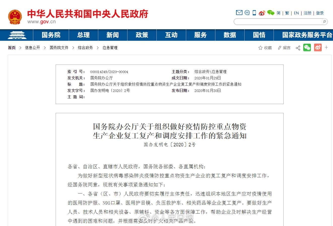 中央人民政府紧急通知丨来源网络