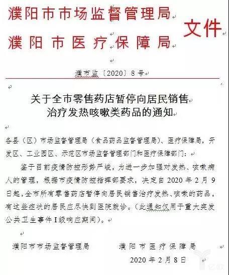 濮阳市医疗保障局文件.jpg