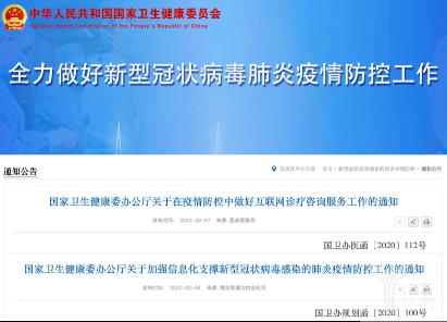 卫健委最新互联网医疗通知文件.png