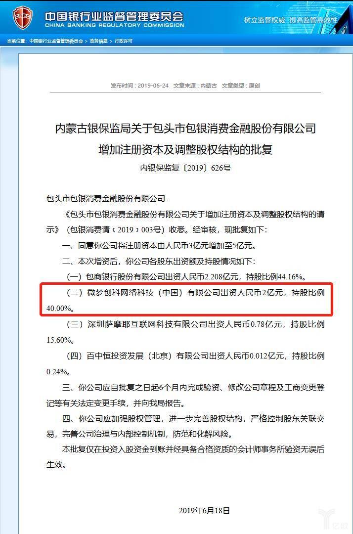 银保监会官网发布《内蒙古银保监局关于包头市包银消费金融股份有限企业增加注册资本及调整股权结构的批复》