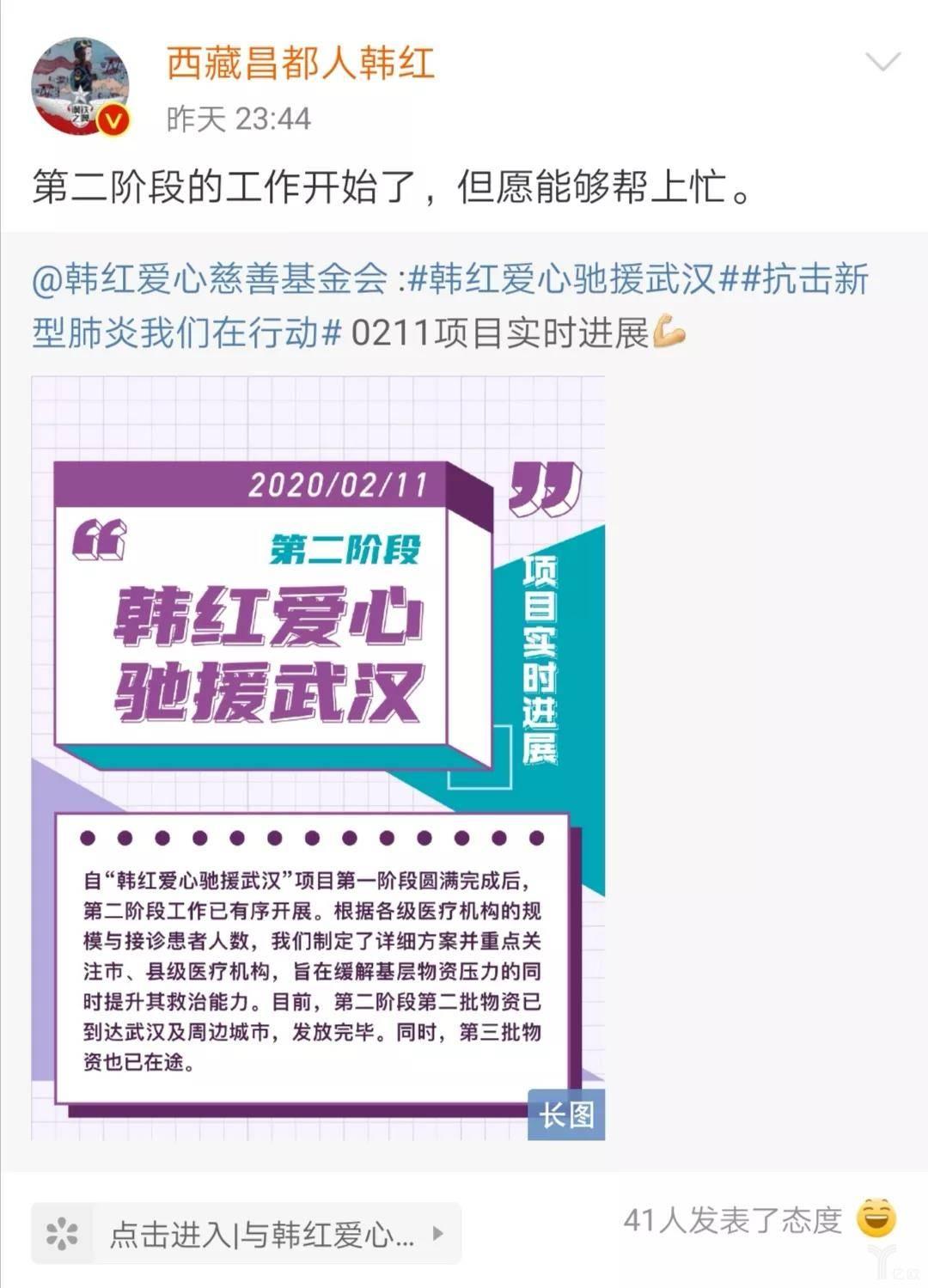 韩红2月11日在微博发布的基金会工作总结