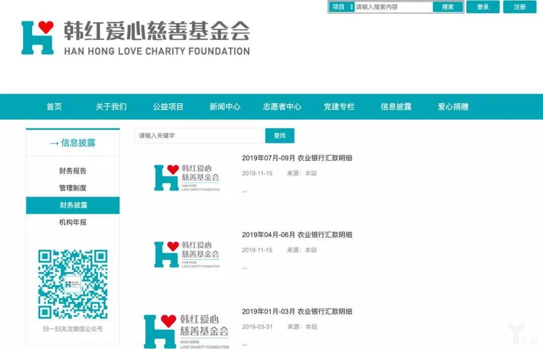 韩红爱心慈善基金
