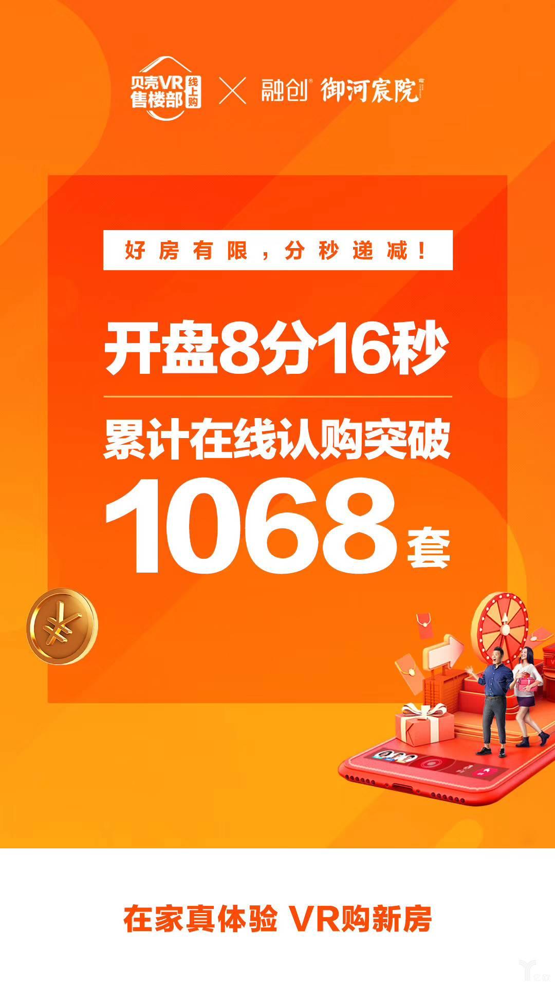 贝壳开盘8分16秒累计在线认购1068套.jpg