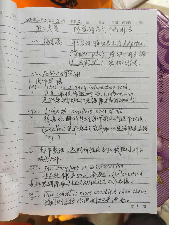 幼泽的笔记
