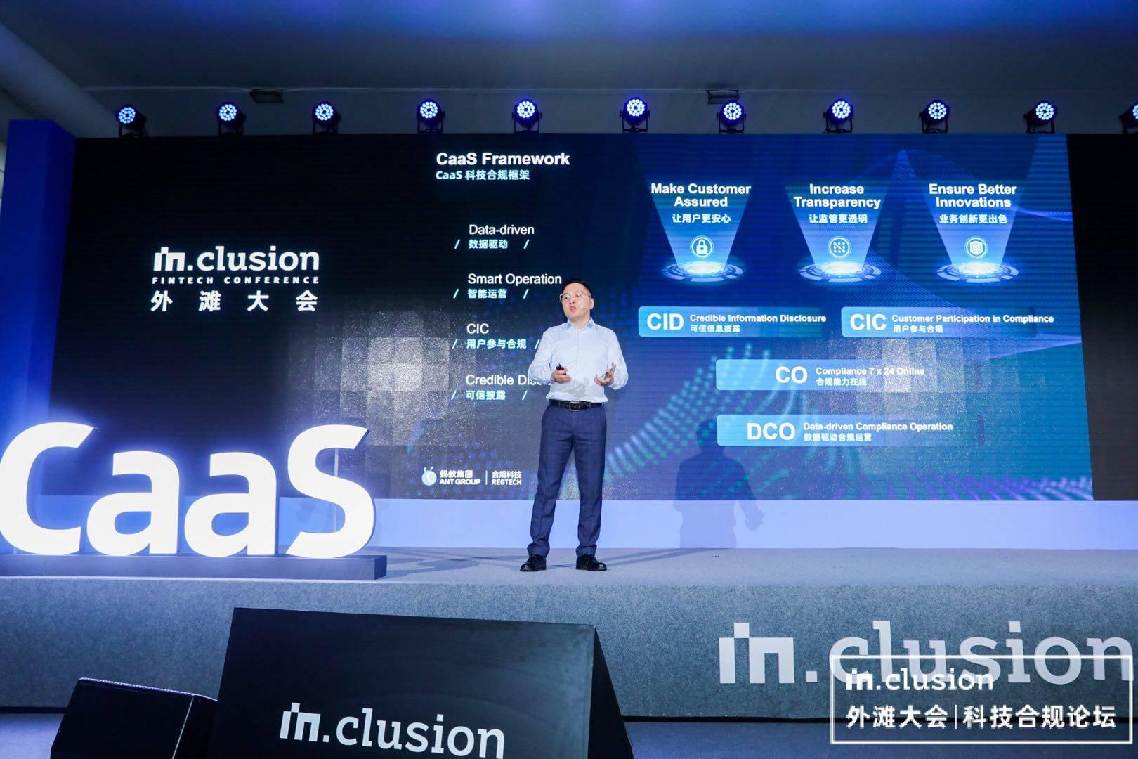 蚂蚁集团合规科技部技术总监王明利介绍CaaS
