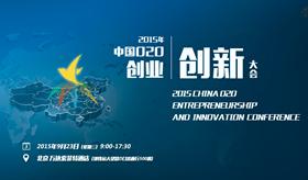 2015年中国O2O创业创新大会