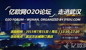 亿欧网O2O论坛 · 走进武汉