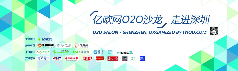 亿欧网O2O沙龙 · 走进深圳