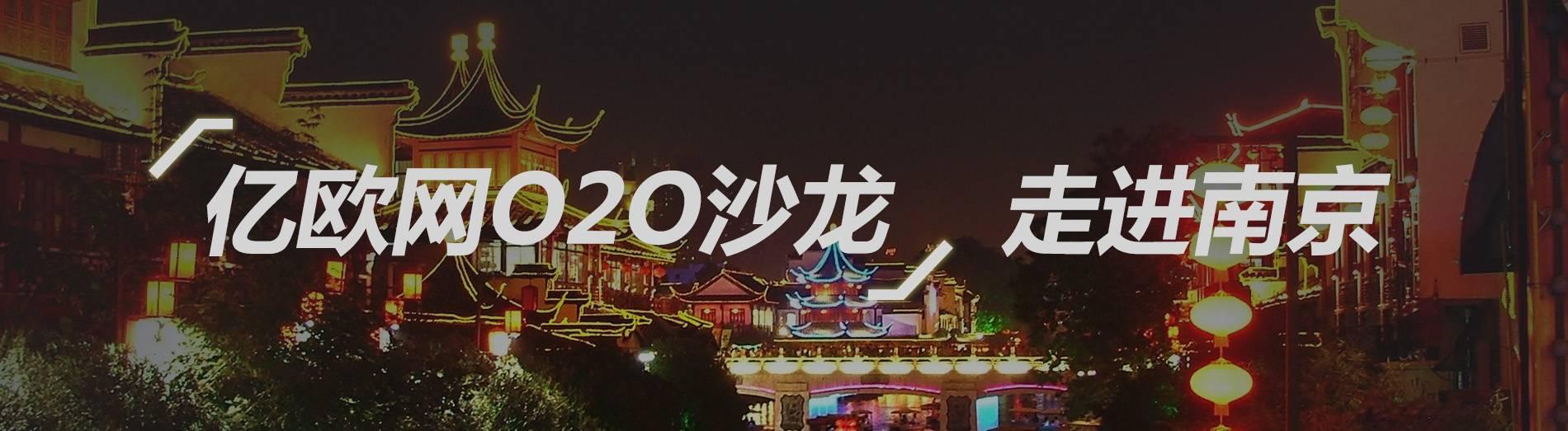亿欧网O2O沙龙 · 走进南京