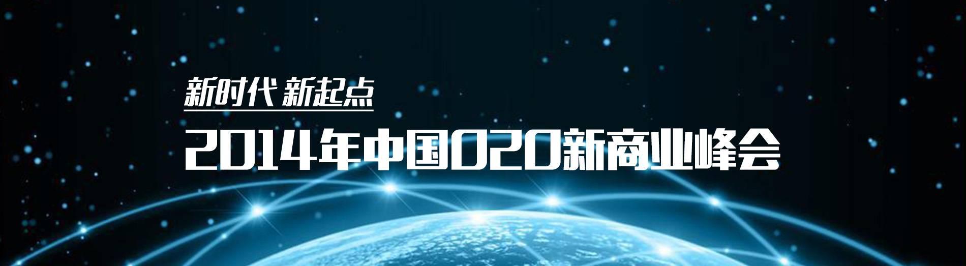 新时代、新起点  2014 中国O2O新商业峰会