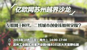越界沙龙:二线城市创业如何突围(10月31日|苏州)