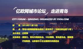 亿欧网O2O论坛 · 走进青岛