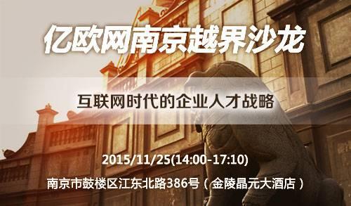 亿欧网越界沙龙:互联网时代的企业人才战略(南京|11月25日)