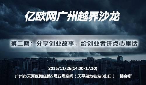 億歐網廣州越界沙龍第二期(11.26)