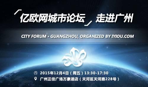 億歐網城市論壇·走進廣州——創業創新分享