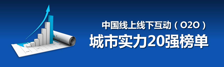 中国线上线下互动(O2O)城市实力20强榜单发布