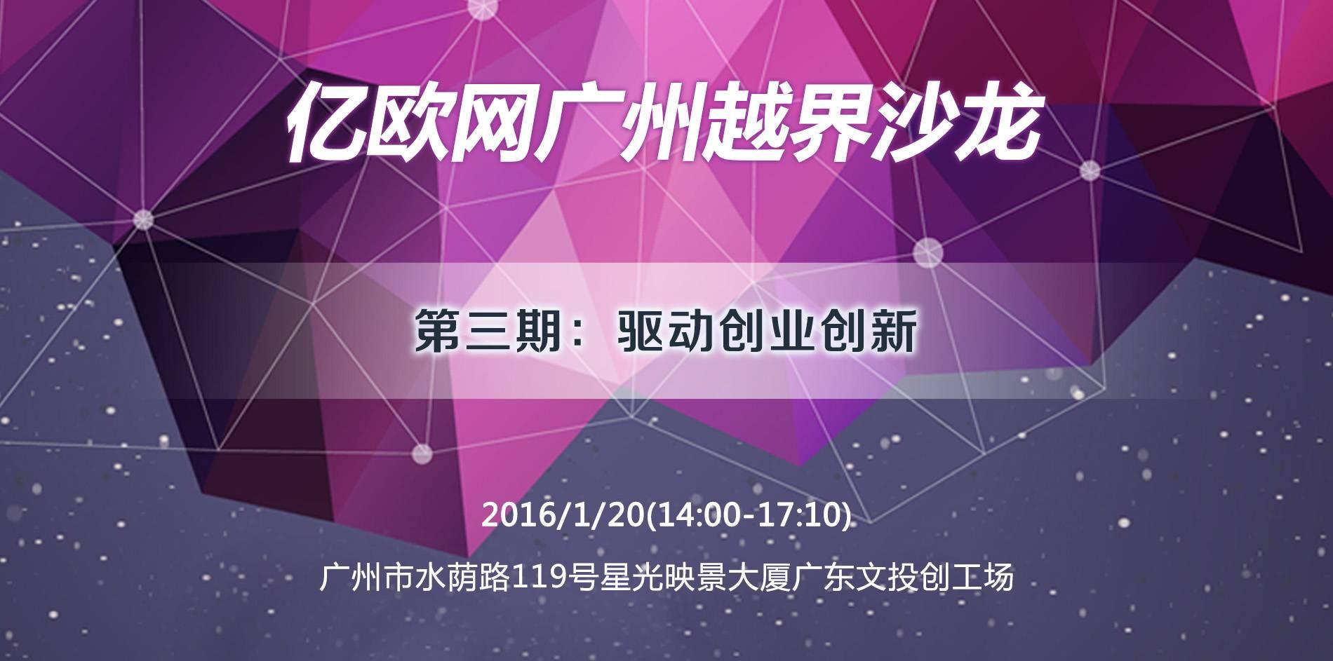 亿欧网广州越界沙龙第3期·驱动创业创新(1月20日)