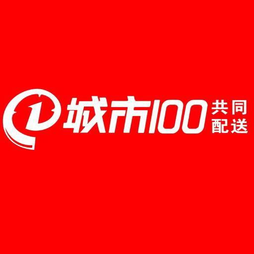 城市100