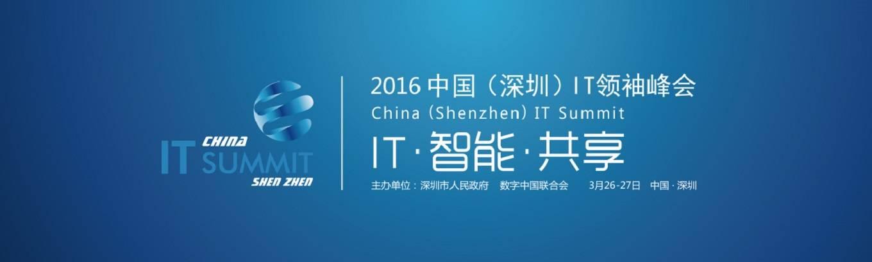 2016 中国(深圳)IT领袖峰会