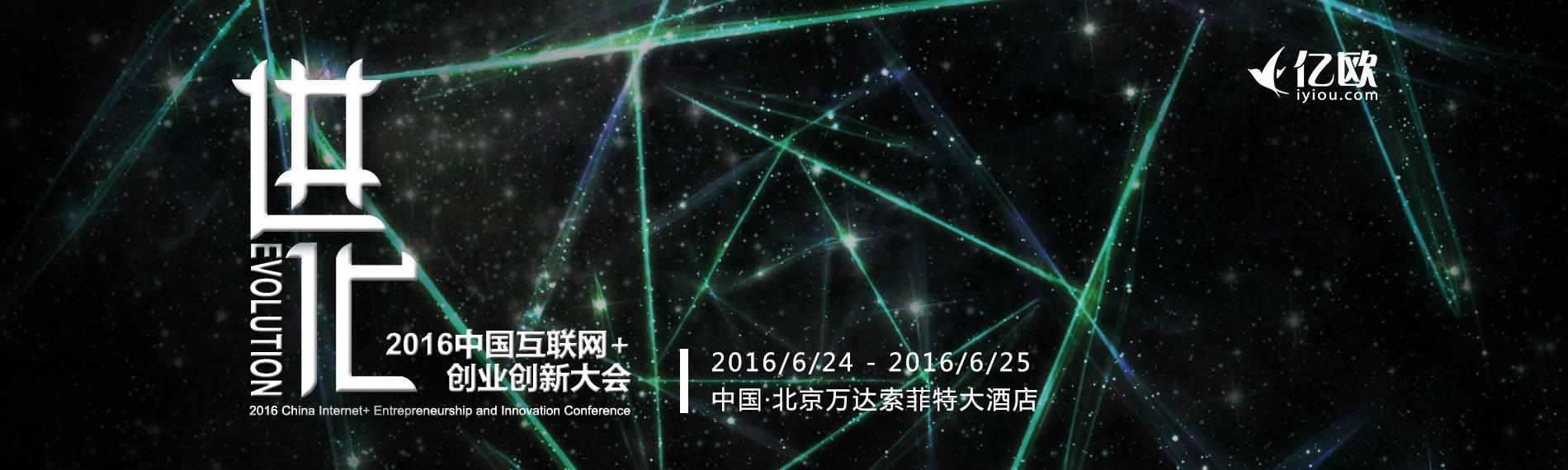 进化 · 2016年中国互联网+创业创新大会专题