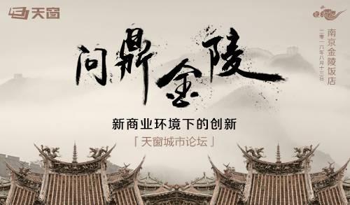 天窗城市论坛:问鼎金陵 · 新商业环境下的创新