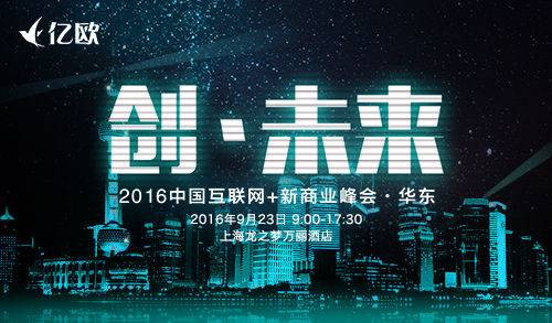 创·未来 2016中国互联网+新商业峰会·华东