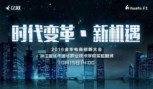 时代变革·新机遇,2016金华电商创新大会