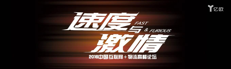 速度与激情 · 2016中国互联网+物流行业高峰论坛