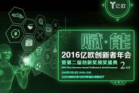 2016亿欧创新者年会暨第二届创新奖颁奖盛典